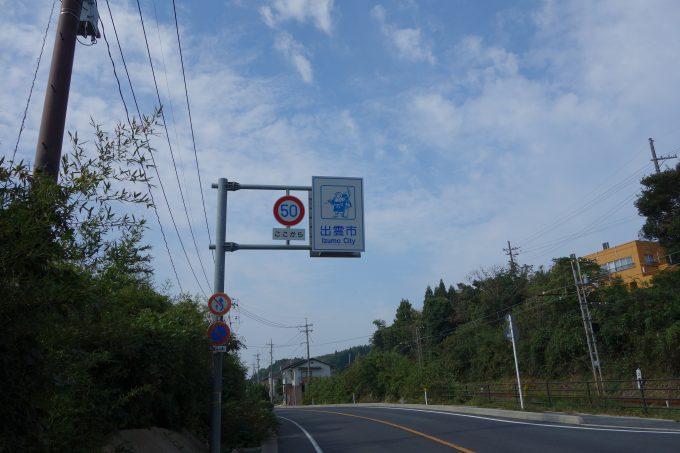 出雲市の標識