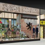 【行ってみた】KAPELMUURの実店舗が大阪にも!10/15グランフロントにオープン!