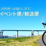 カンガルー自転車イベント便の注意事項。帰路だけでも事前申し込みが必要です