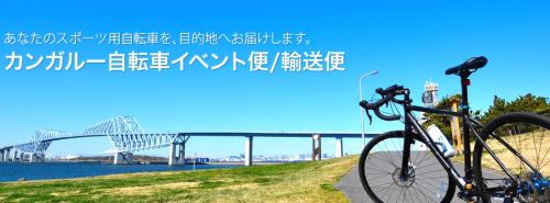 【注意】「カンガルー自転車イベント便」は帰りだけでも事前予約が必要!