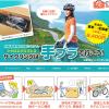 【特報】シクロエクスプレス自転車輸送 イオンバイク今治店舗での受取・発送が可能に!