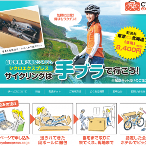 イオンバイク今治から自転車輸送【シクロエクスプレス】の受取・発送が可能になった!超便利!