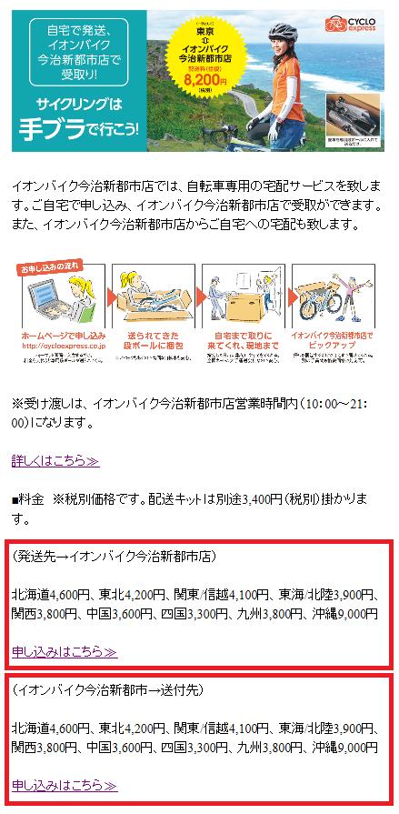 イオンバイク今治新都市申込ページ