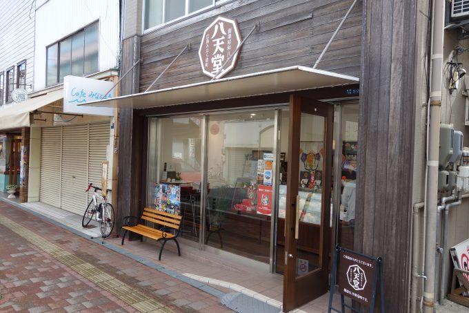 広島 みはら 港町。クリームパンが有名な「八天堂」本店