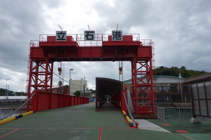 ゆめしま海道、生名島の立石港に到着!