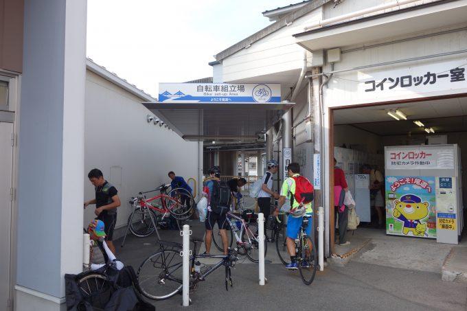 尾道駅自転車組立場