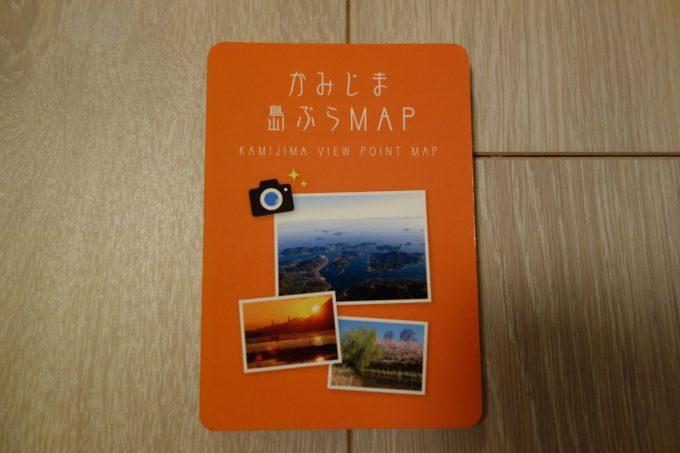 ゆめしま海道サイクリングに必携「かみじま島ぶらマップ」。無料なのでぜひとも貰っておきましょう