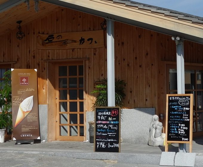 大島「石のカフェ」入り口