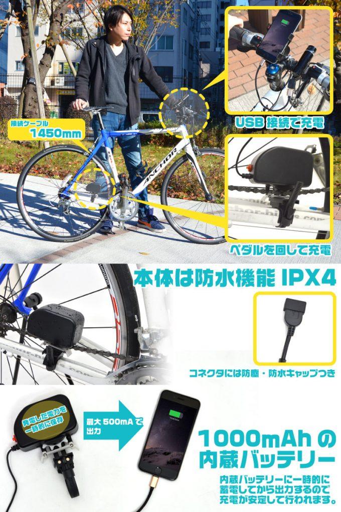 自転車でスマホを人力発電 特徴