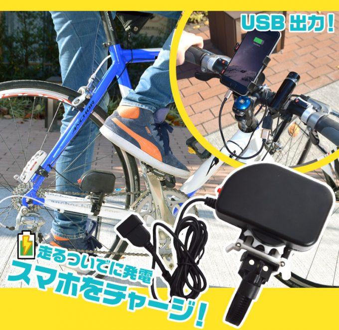 自転車でスマホを人力発電