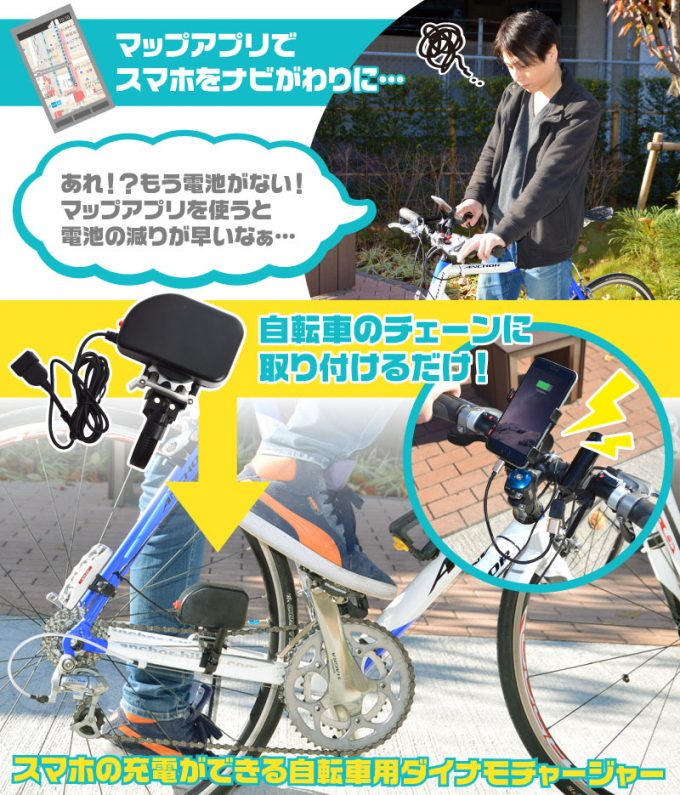 自転車でスマホを人力発電 装着方法