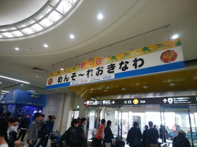沖縄 那覇空港