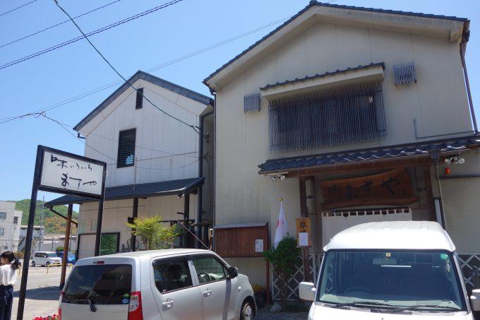 広島県竹原市の郷土料理 魚飯を食べる「味いろいろ ますや」