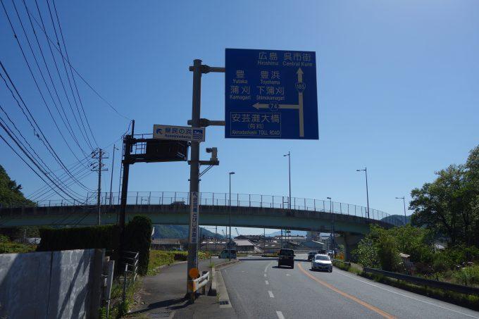 安芸灘大橋への分岐点