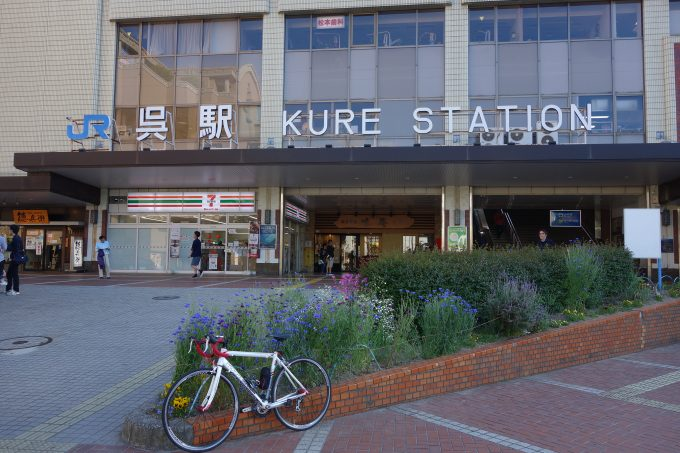 JR呉駅 外観