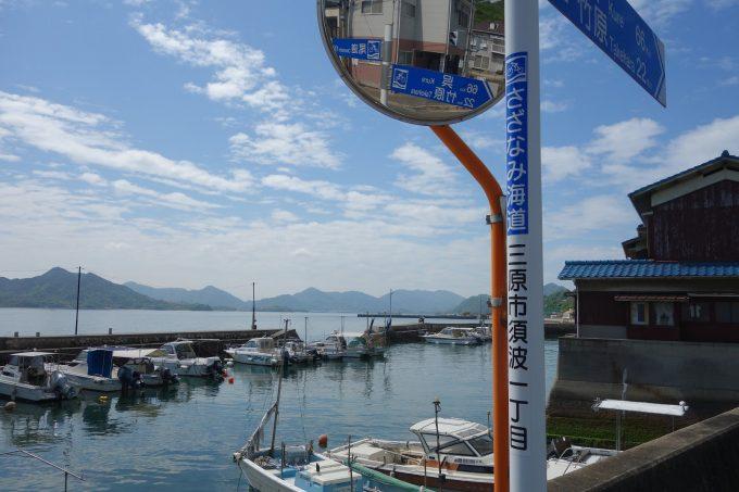 さざなみ海道 海と標識