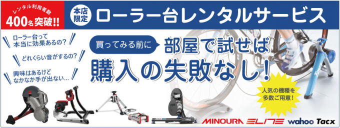 音は?振動は?マンションでも使える?試すなら自転車ローラー台のレンタルサービス!