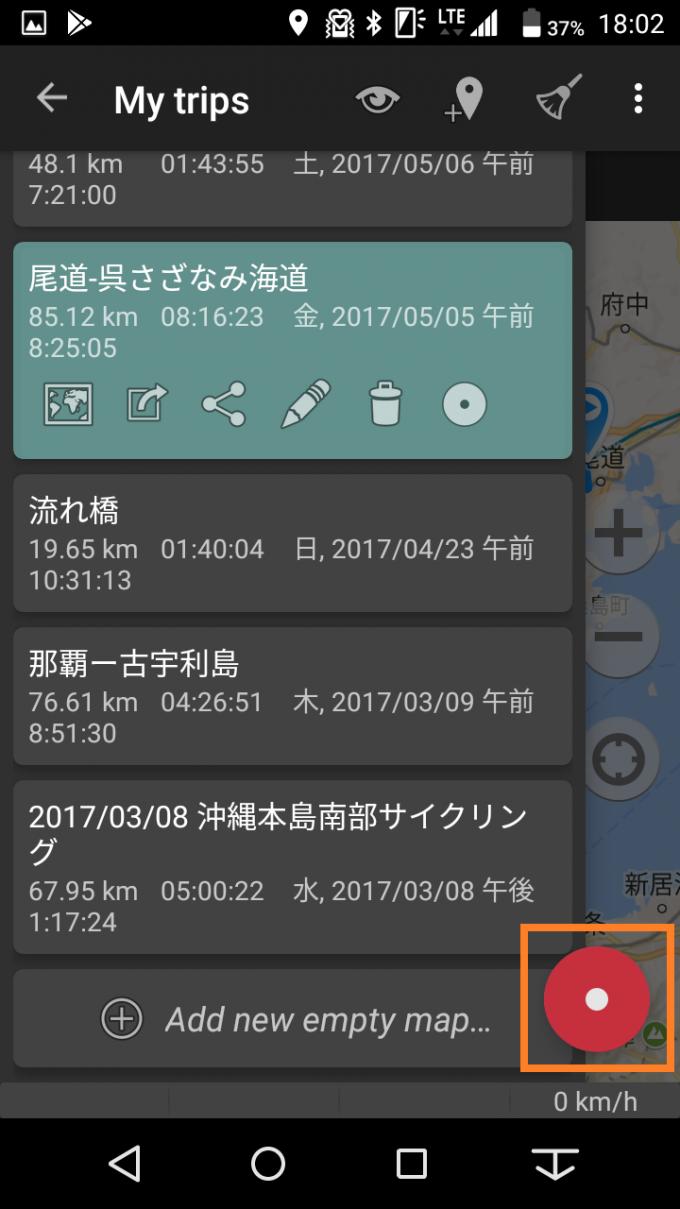 gpsログアプリ「geo tracker」メニュー画面