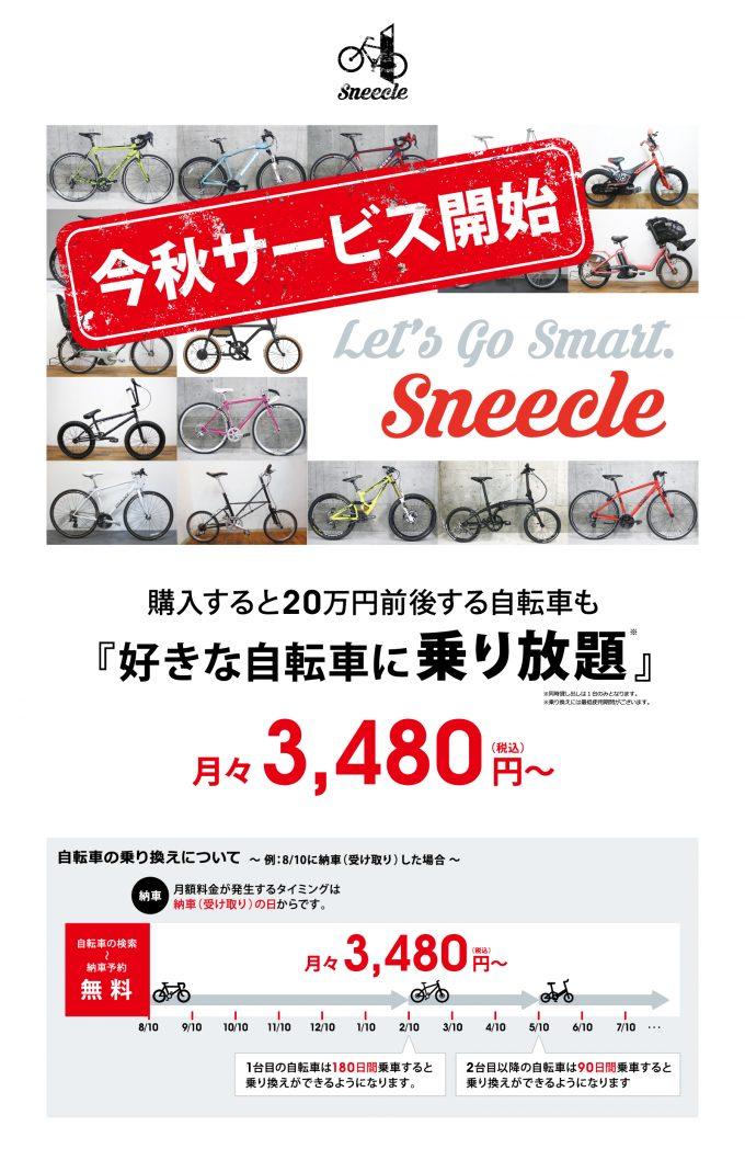 「スニーカーのように自転車も履き替えよう」月額定額の乗り放題サービス開始!