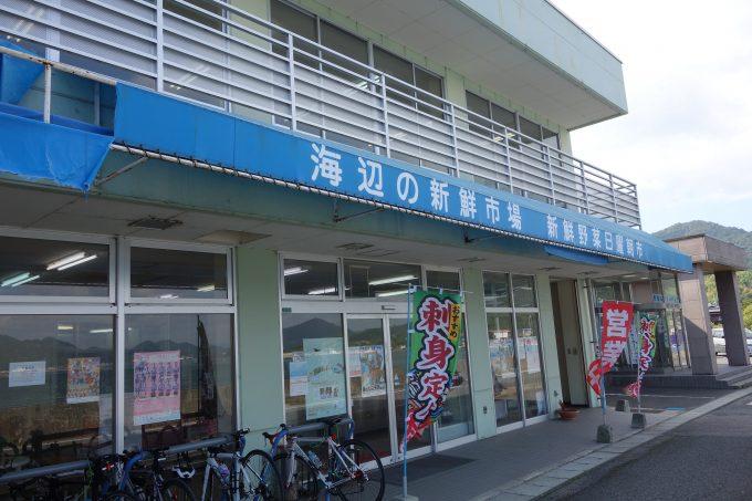 かきしま海道江田島 海辺の新鮮市場
