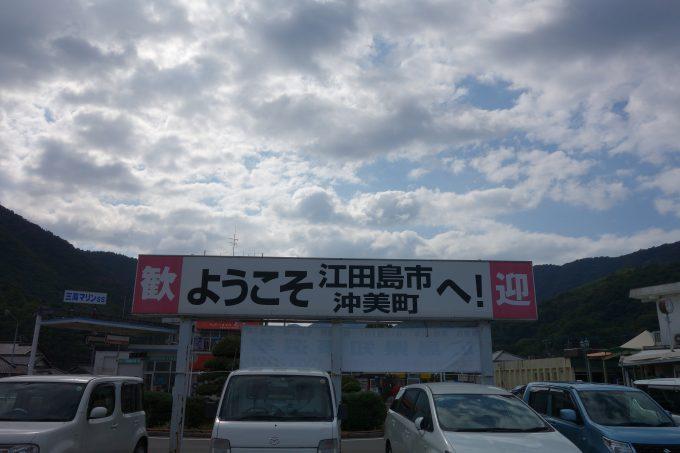江田島三高港に到着