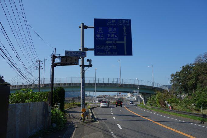 とびしま海道へ渡る、呉市・安芸灘大橋