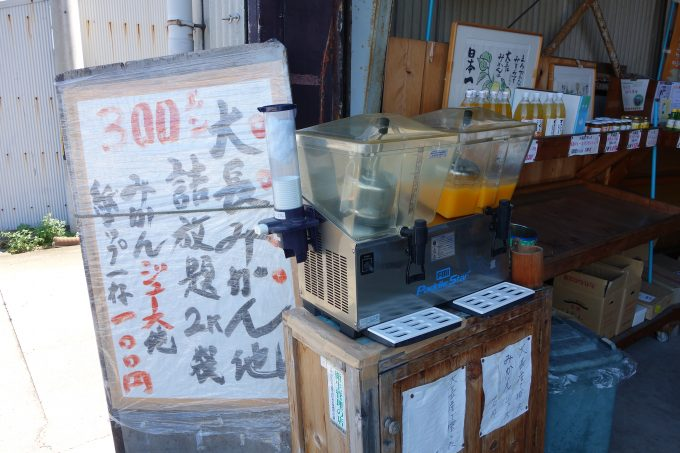 とびしま海道大崎下島 山清青果のみかんジュース