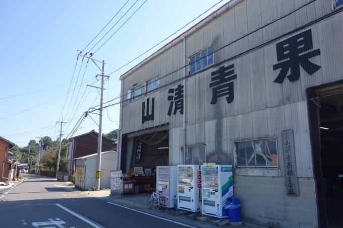 とびしま海道大崎下島 山清青果