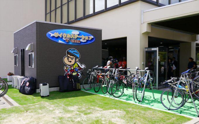 萩・石見空港 サイクルステーション