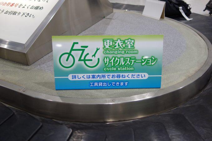 松山空港 更衣室とサイクルステーションのサイクリスト向け案内