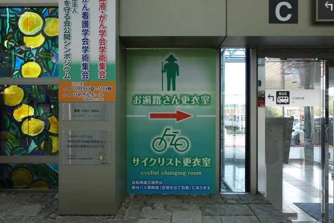 松山空港 更衣室の案内