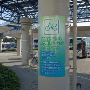 飛行機輪行の強い味方!松山空港のサイクルステーションが便利