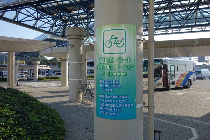 松山空港 サイクルステーション