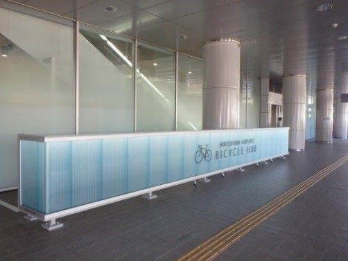 広島空港 サイクル・ハブ