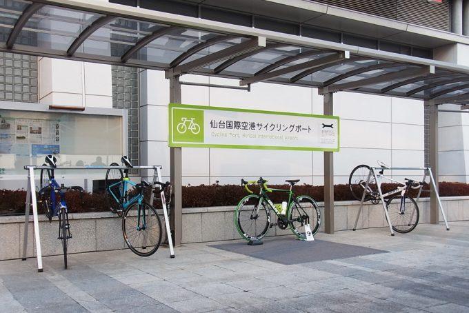 仙台空港 サイクリングポート