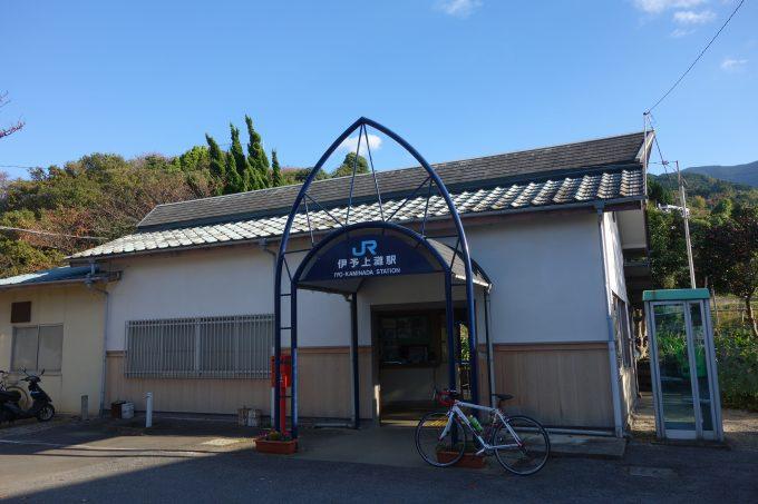 伊予上灘駅