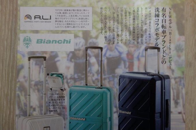 ビアンキのスーツケース JAL機内誌