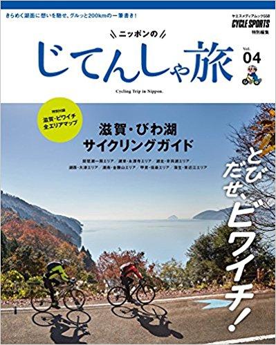 ビワイチにおすすめのサイクリングマップ!「滋賀・びわ湖サイクリングガイド」