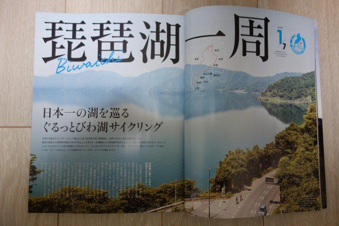 ビワイチサイクリングガイド 琵琶湖一周のイメージ