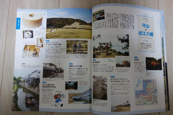 ビワイチサイクリングガイド 琵琶湖一周の詳細