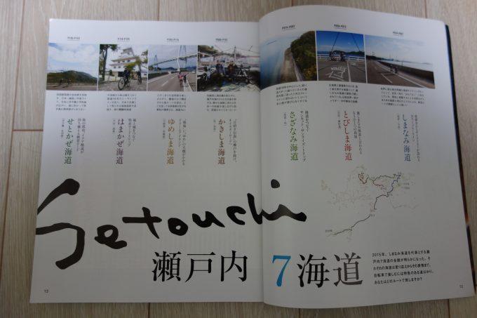 しまなみ海道ガイドブック 瀬戸内7海道サイクリングガイド もくじ