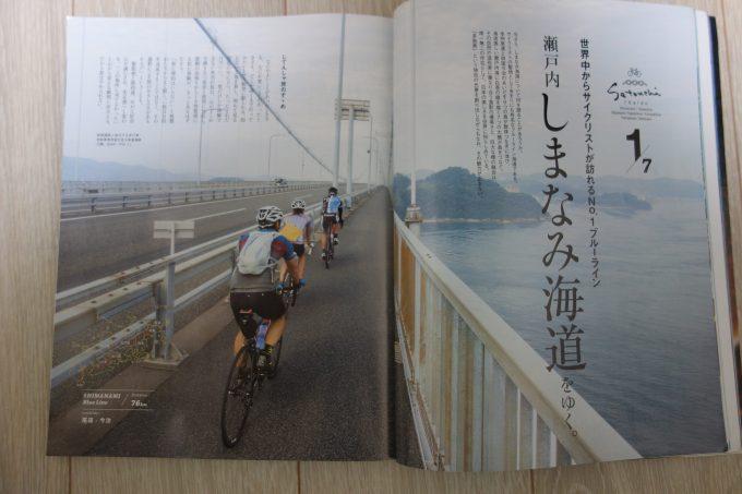 しまなみ海道ガイドブック 瀬戸内7海道サイクリングガイド 見開き