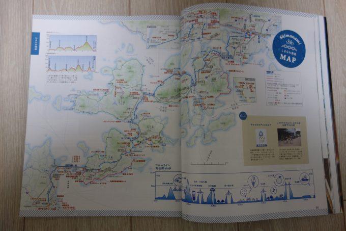 しまなみ海道ガイドブック 瀬戸内7海道サイクリングガイド 地図ページ