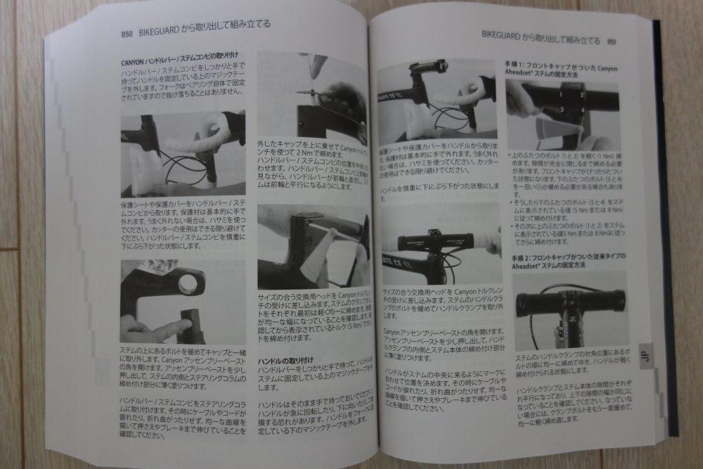キャニオンのロードバイク 組み立て取扱い説明書