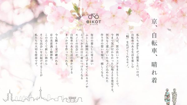 【BIKOT(ビコット)】和柄サイクルウェア|爽やか&華やかアイテムのブランドが素敵!