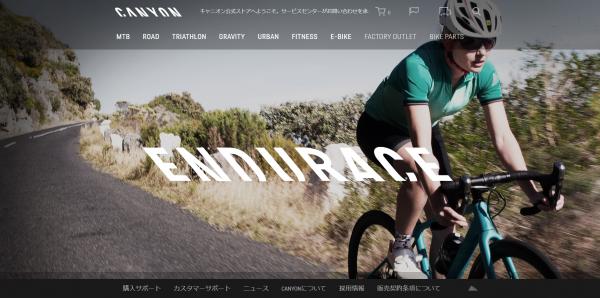キャニオンcanyonのエンデュランスロード エンデュレース サイト