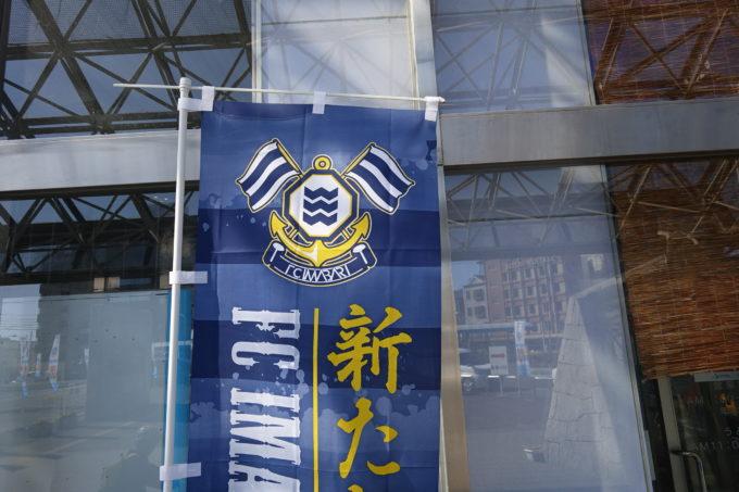 FC今治のチームマーク