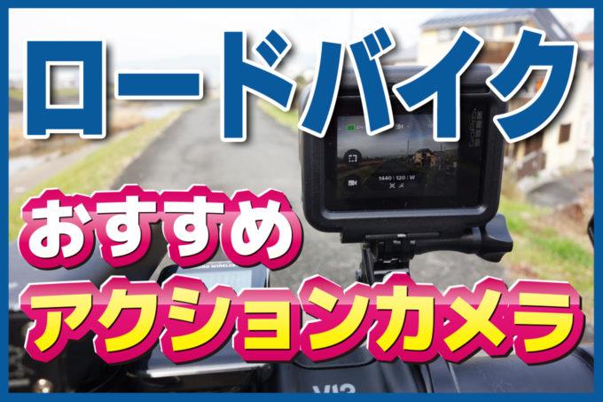 おすすめアクションカメラ アイキャッチ