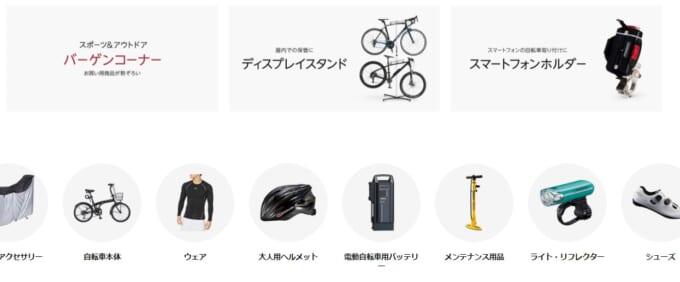 アマゾン 自転車・自転車グッズバナー
