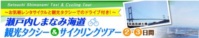 しまなみ海道サイクリングツアー イメージ